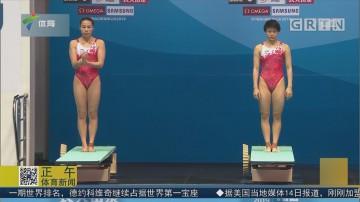 光州游泳世锦赛 施廷懋/王涵女双三米板摘金