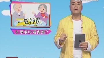 健康有料:东北大妈嫁给浙江大叔,却因这个问题离婚
