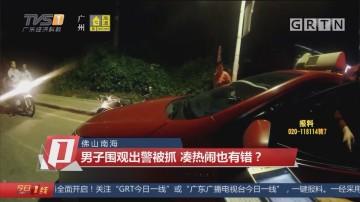 佛山南海:男子围观出警被抓 凑热闹也有错?