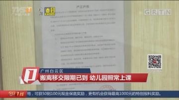 广州白云区:搬离移交限期已到 幼儿园照常上课