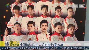 中国游泳队正式公布世锦赛名单