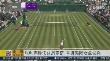 张帅完胜沃兹尼亚奇 首进温网女单16强