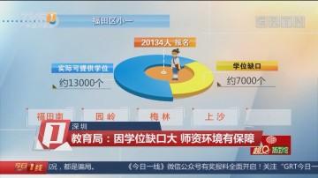 深圳 教育局:因学位缺口大 师资环境有保障