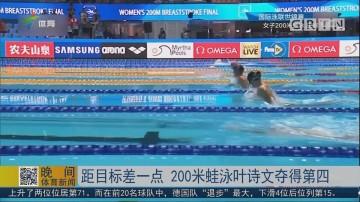 距目标差一点 200米蛙泳叶诗文夺得第四