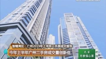 智精湾区:今年上半年广州三手房成交量创新低