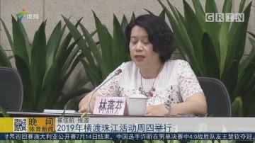 2019年横渡珠江活动周四举行