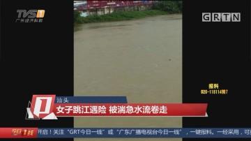 汕头:女子跳江遇险 被湍急水流卷走
