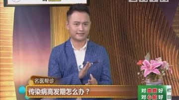 名医帮诊:传染病高发期怎么办?