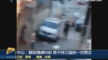中山:疑因情感纠纷 男子持刀追砍一对男女