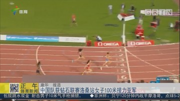 中国队获钻石联赛洛桑站女子100米接力亚军