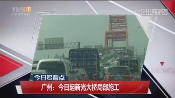 广州:今日起新光大桥局部施工