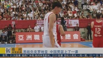 苦战负克罗地亚 中国男篮上了一课