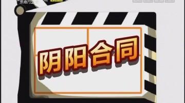 [2019-07-16]都市笑口组:阴阳合同