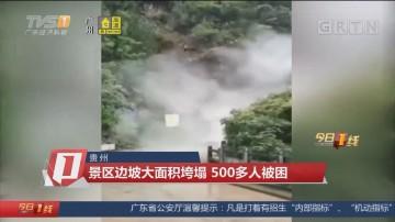 贵州:景区边坡大面积垮塌 500多人被困