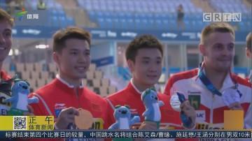 光州游泳世锦赛 曹缘 陈艾森获得男子双人10米台金牌