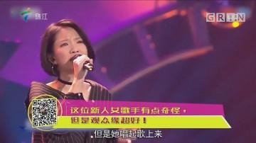 这位新人女歌手有点奇怪,但是观众缘超好!