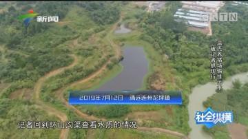 [HD][2019-07-16]社会纵横:温氏养猪场偷排污水 被记者抓现行