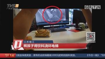 江苏镇江:熊孩子用饮料浇坏电梯