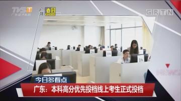 广东:本科高分优先投档线上考生正式投档