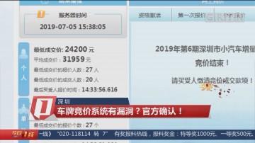 深圳:车牌竞价系统有漏洞?官方确认!