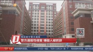 揭阳普宁警方通报:警方通报性侵案 嫌疑人被抓获