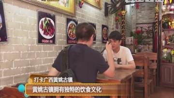 黄姚古镇拥有独特的饮食文化