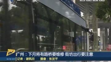 广州:下月将有路桥要维修 街坊出行要注意