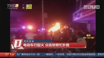 深圳宝安:电动车行起火 众街坊帮忙扑救