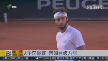 ATP汉堡赛 蒂姆晋级八强