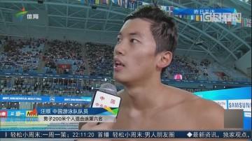 汪顺排名男子200米个人混合泳第六
