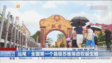 汕尾:全国第一个县级苏维埃政权诞生地