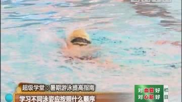 超级学堂:学习不同泳姿应按照什么顺序