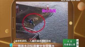 男孩水边玩耍意外失足落水