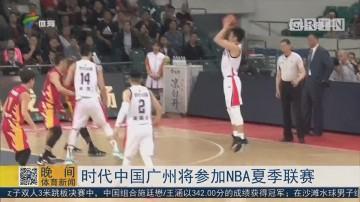时代中国广州将参加NBA夏季联赛