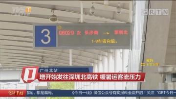 广州北站:增开始发往深圳北高铁 缓暑运客流压力