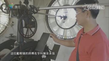 [HD][2019-07-08]文化珠江:昔钟今时
