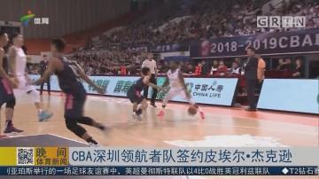 CBA深圳领航者队签约皮埃尔·杰克逊