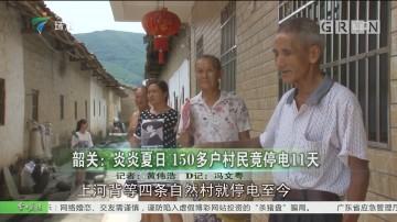韶关:炎炎夏日 150多户村民竟停电11天