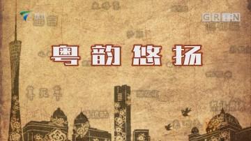 [HD][2019-07-01]文化珠江:粤韵悠扬