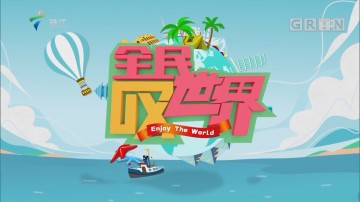 [HD][2019-07-26]全民叹世界:鼎龙湾国际海洋度假区 清凉一夏