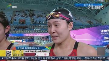 中国获女子4X200米自由泳接力第四