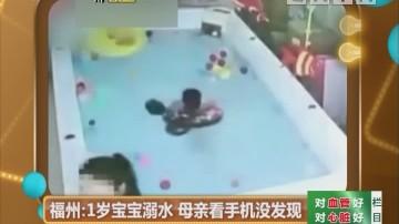 福州:1岁宝宝溺水 母亲看手机没发现