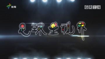 [HD][2019-07-08]足球星视界