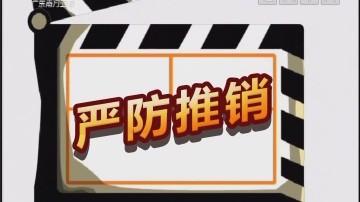 [2019-07-30]都市笑口组:严防推销