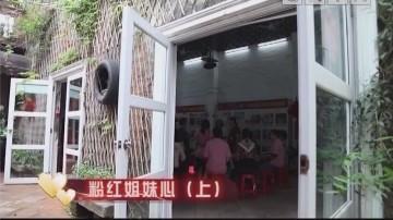 [2019-07-13]人间真情:粉红姐妹心(上)