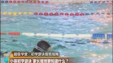 小孩初学游泳 家长报班要知道什么?