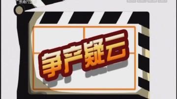 [2019-07-11]都市笑口组:争产疑云