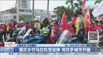 大美乡村 行走肇庆:肇庆乡村马拉松受追捧 将在多城市开展