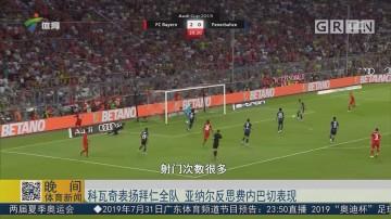 科瓦奇表扬拜仁全队 亚纳尔反思费内巴切表现