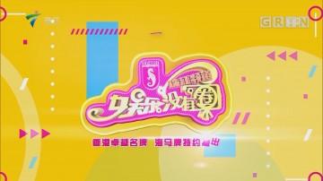 [HD][2019-07-18]娱乐没有圈:2019暑期档之国产电影:刘德华 邓超 艾伦 谁能笑到最后?